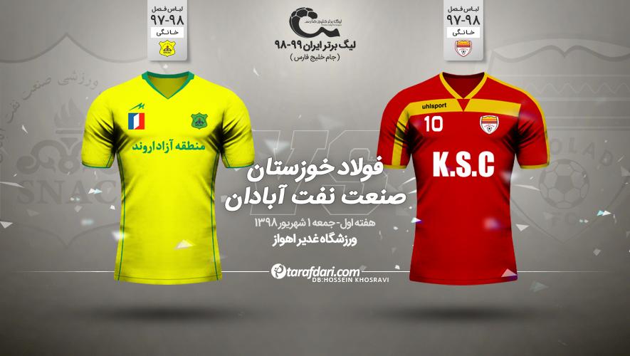 لیگ برتر-پیش بازی-فوتبال ایران-iran-Persian Gulf Pro League