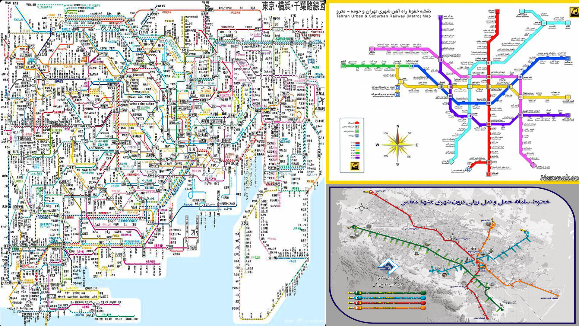 نقشه مترو توکیو در برابر نقشه مترو تهران و مشهد طرفداری