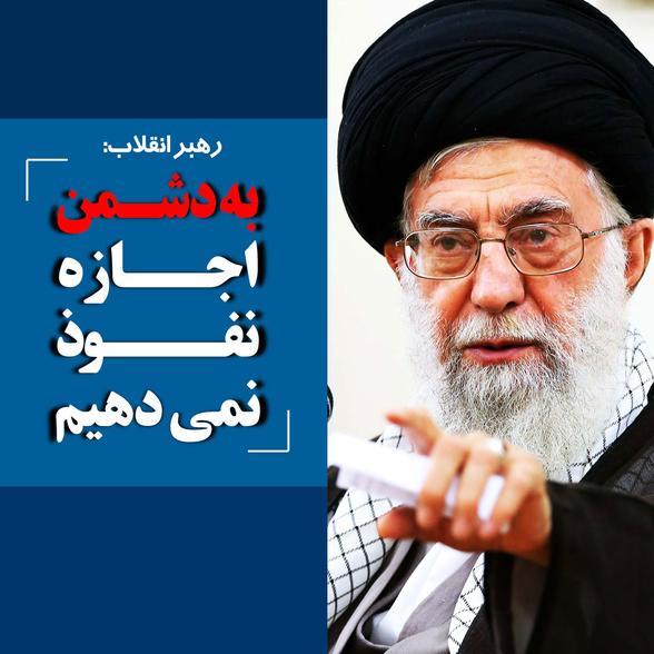 بخش دوم پیام رهبر انقلاب:دلهای پرکینهی آنان نمیتواند تجلّی اقتدار ملی در  نمایش نیروهای مسلح را تحمل کند. | طرفداری