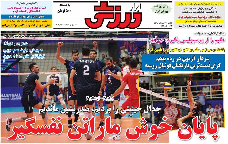رونزامه ایرار ورزشی