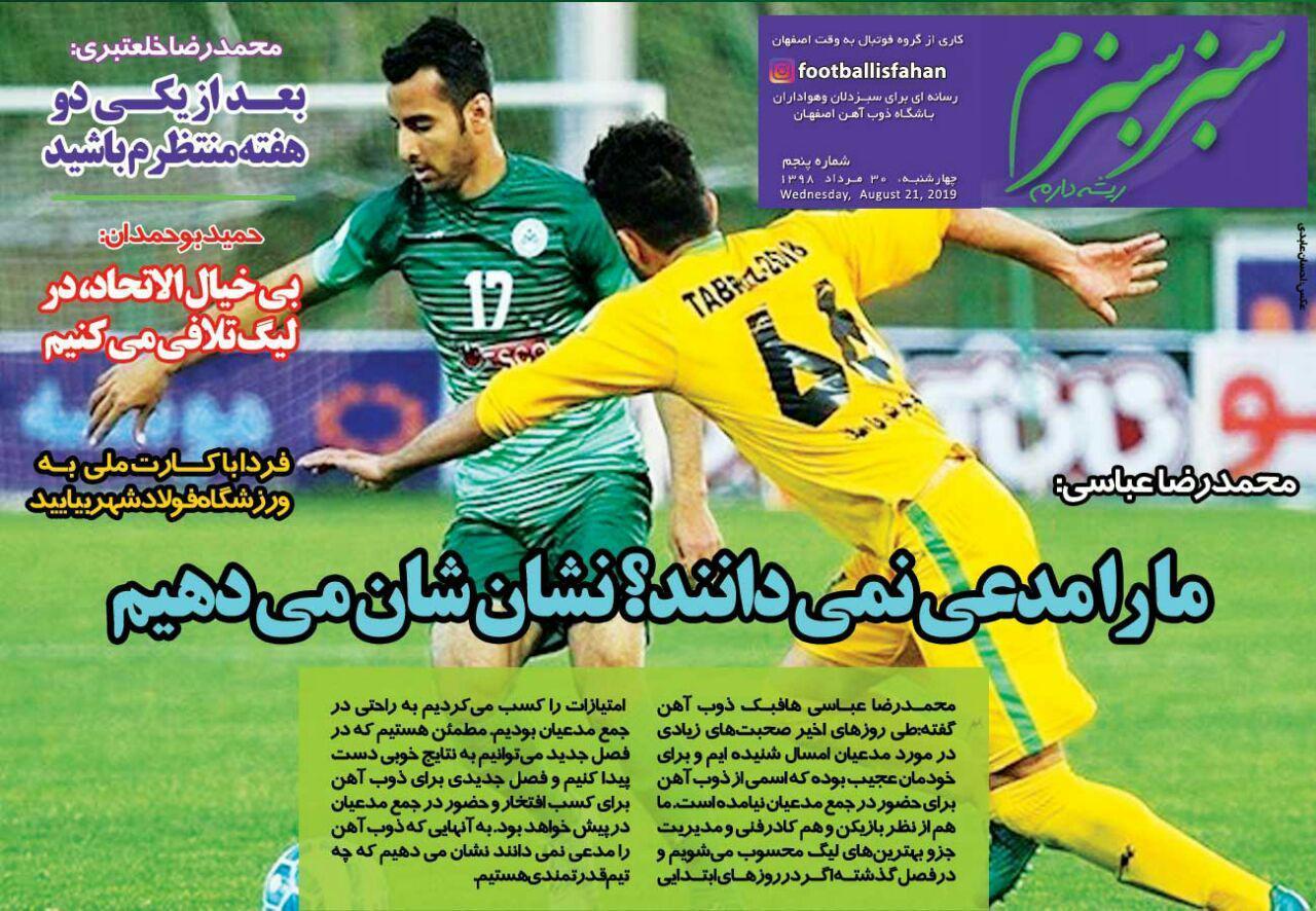 روزنامه سیز سبزم