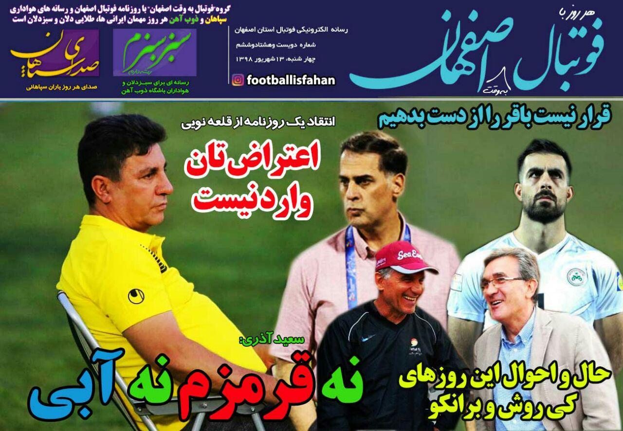 روزنامه فوتبال اصفهان