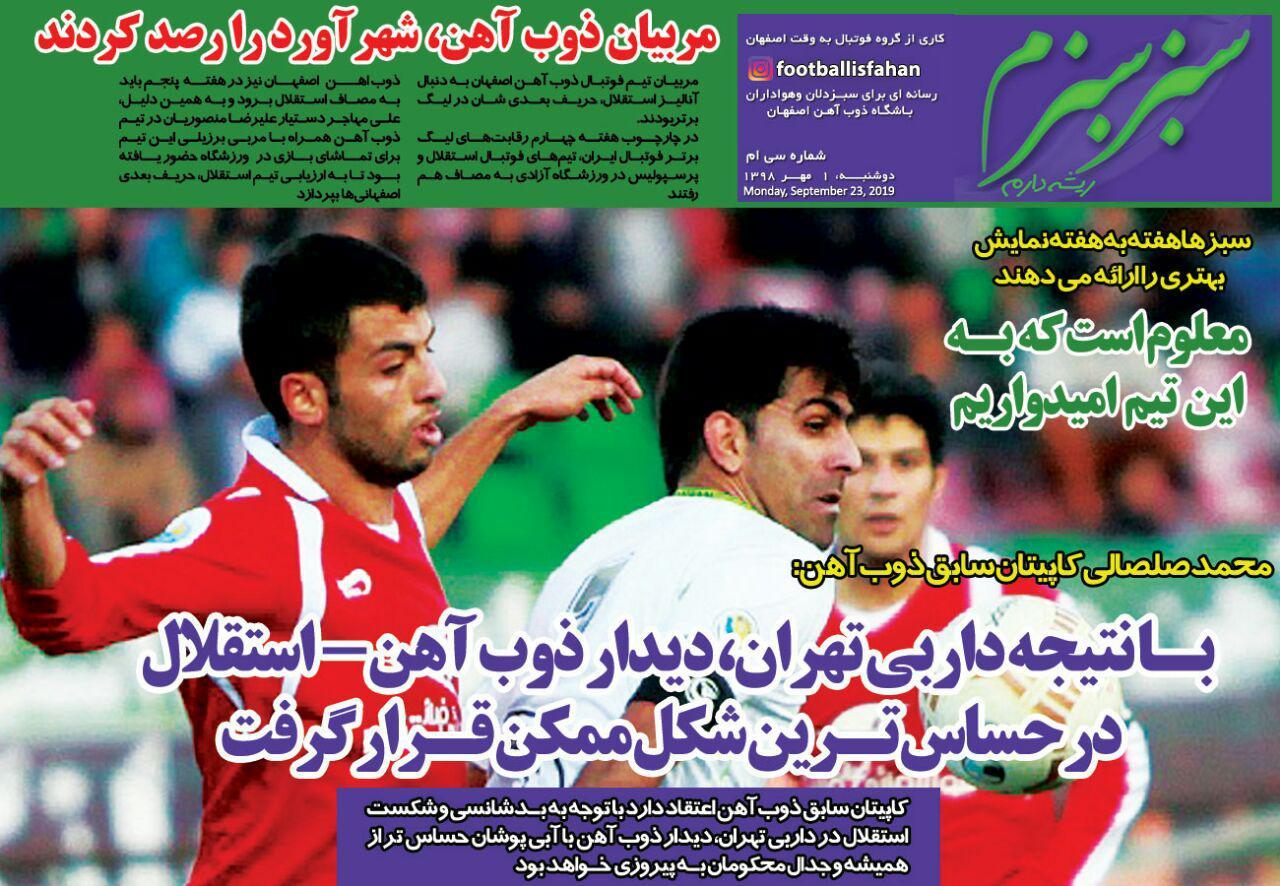 روزنامه سبز سبزم