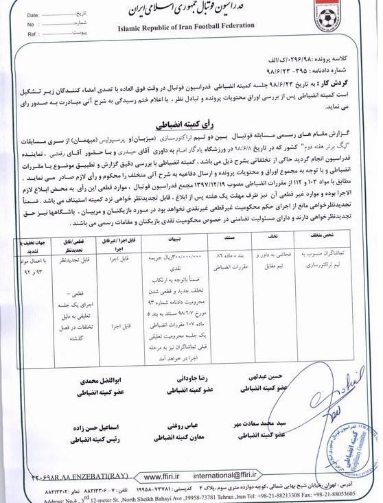 رای کمیته انضباطی