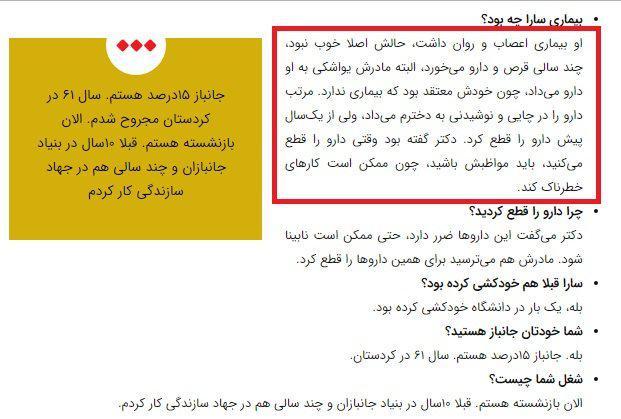 دختر آبی - خودسوزی هوادار استقلال - ایران - لیگ برتر