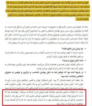 دختر آبی - خودسوزی هوادار استقلال - ایران - لیگ برتر - فوتبال زنان - تیم زنان باشگاه کلن